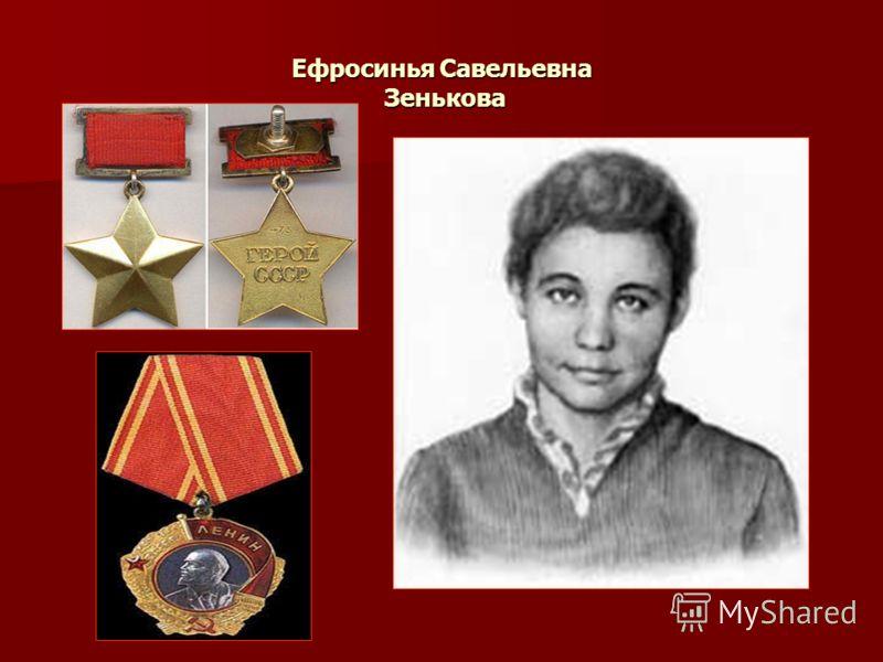 Ефросинья Савельевна Зенькова