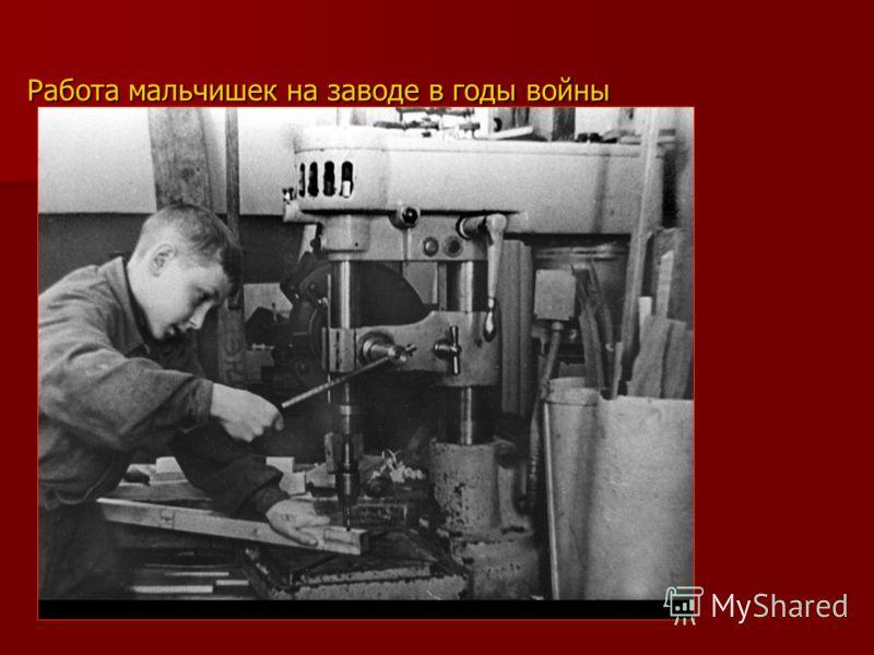 Работа мальчишек на заводе в годы войны