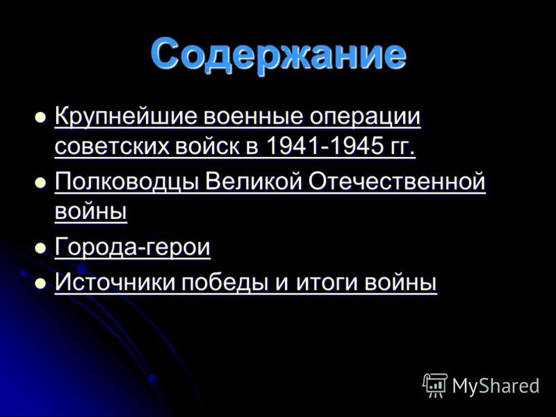 Содержание Крупнейшие военные операции советских войск в 1941-1945 гг. Крупнейшие военные операции советских войск в 1941-1945 гг. Крупнейшие военные операции советских войск в 1941-1945 гг. Крупнейшие военные операции советских войск в 1941-1945 гг.