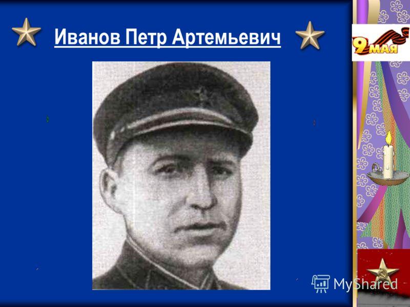 Иванов Петр Артемьевич