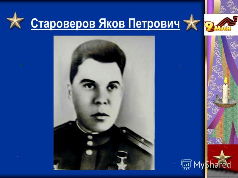 Староверов Яков Петрович