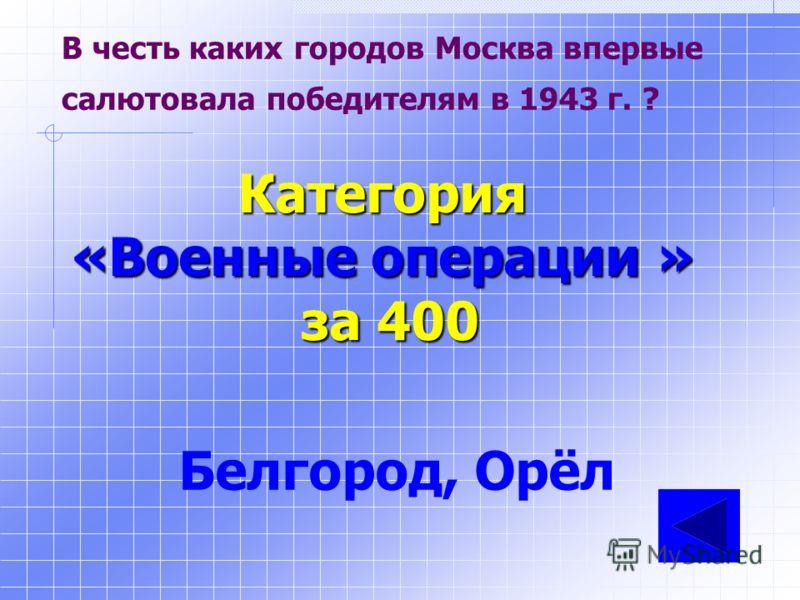 Какая битва стала началом коренного перелома в ходе ВОВ? Категория «Военные операции» «Военные операции » за 300 битва под Москвой