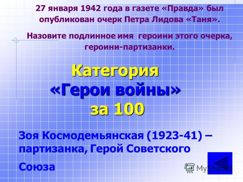Герои Герои войны войны Военные операции Ордена и медали и медали 100 200 300 400 Советские военачальники военачальники 100 200 300 400 Военнаятехника и вооружение ВОВ