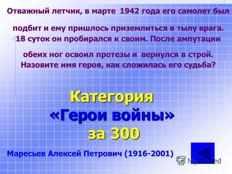 На весь мир прозвучало имя московского парня, в прошлом рабочего мясокомбината, а теперь летчика. В ночном воздушном бою он таранил фашистский бомбардировщик. Это был первый в мире ночной таран! После этого летчик сбил еще 5 вражеских самолетов. Кате