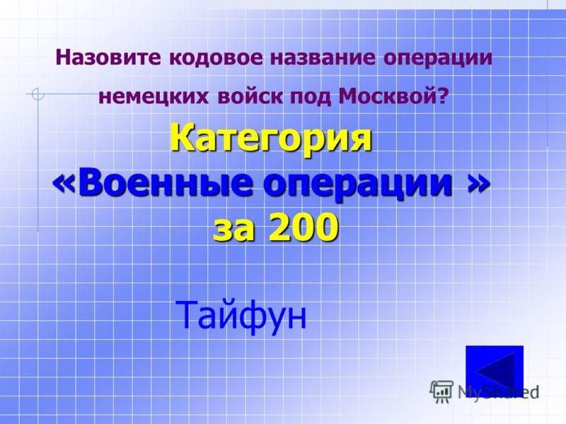 Немецкий план ведения войны против СССР назывался… Категория «Военные операции» «Военные операции » за 100 План Барбаросса