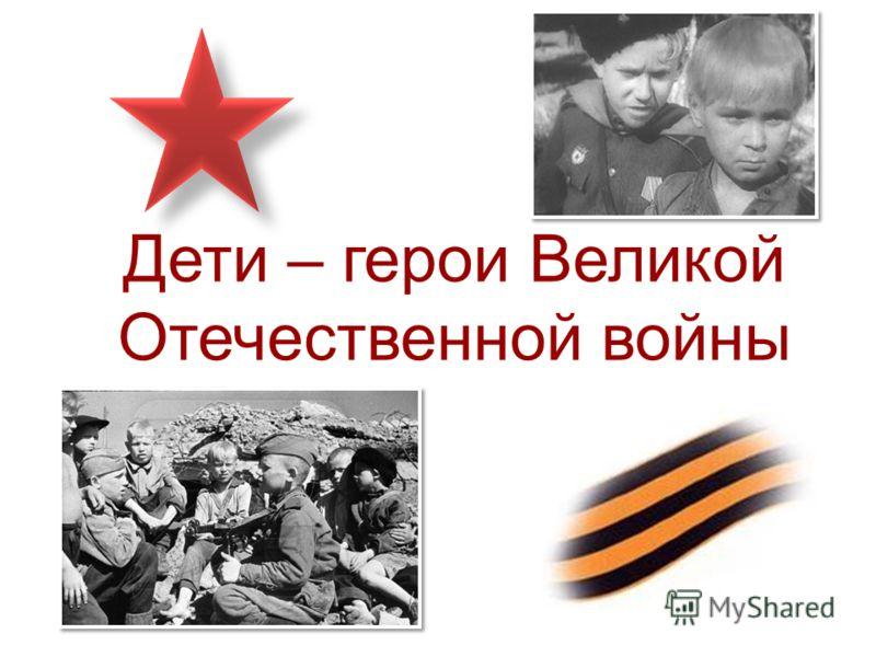 Дети – герои великой отечественной