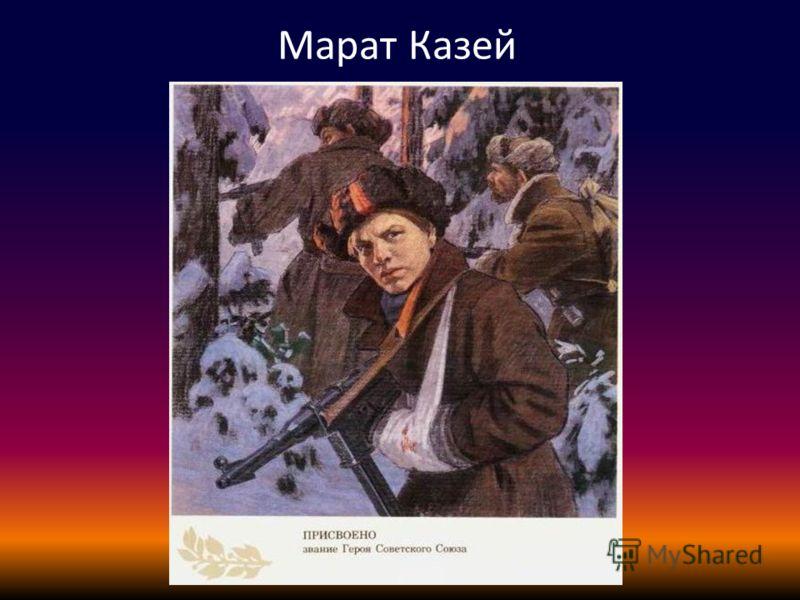 Книга дети герои великой отечественной войны скачать