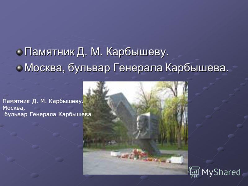 Памятник Д. М. Карбышеву. Москва, бульвар Генерала Карбышева. Памятник Д. М. Карбышеву. Москва, бульвар Генерала Карбышева.