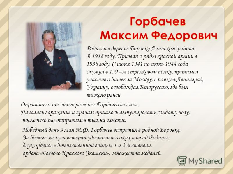 Родился в деревне Боровка Ачинского района В 1918 году. Призван в ряды красной армии в 1938 году. С июня 1941 по июнь 1944 года служил в 139 –м стрелковом полку, принимал участие в битве за Москву, в боях за Ленинград, Украину, освобождал Белоруссию,
