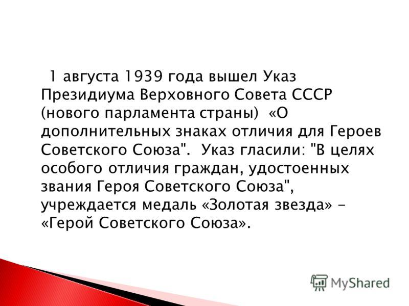 1 августа 1939 года вышел Указ Президиума Верховного Совета СССР (нового парламента страны) «О дополнительных знаках отличия для Героев Советского Союза