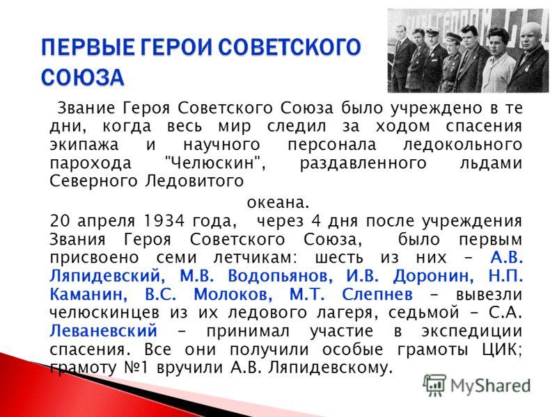 Звание Героя Советского Союза было учреждено в те дни, когда весь мир следил за ходом спасения экипажа и научного персонала ледокольного парохода