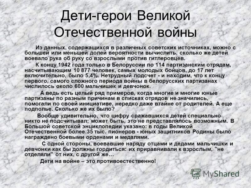 Дети-герои Великой Отечественной войны Из данных, содержащихся в различных советских источниках, можно с большей или меньшей долей вероятности вычислить, сколько же детей воевало рука об руку со взрослыми против гитлеровцев. К концу 1942 года только