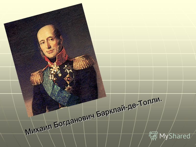 Михаил Богданович Барклай-де-Толли.