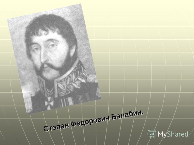 Степан Федорович Балабин.
