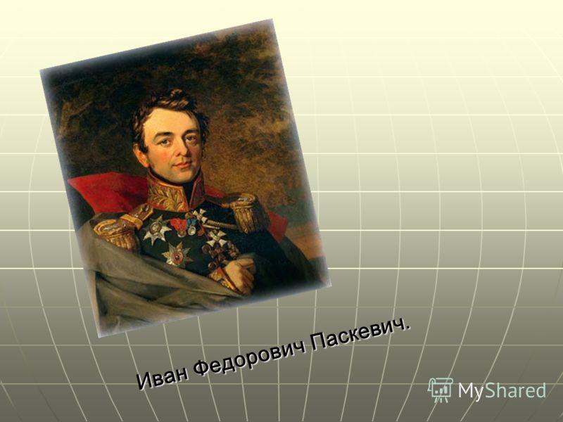 Иван Федорович Паскевич.