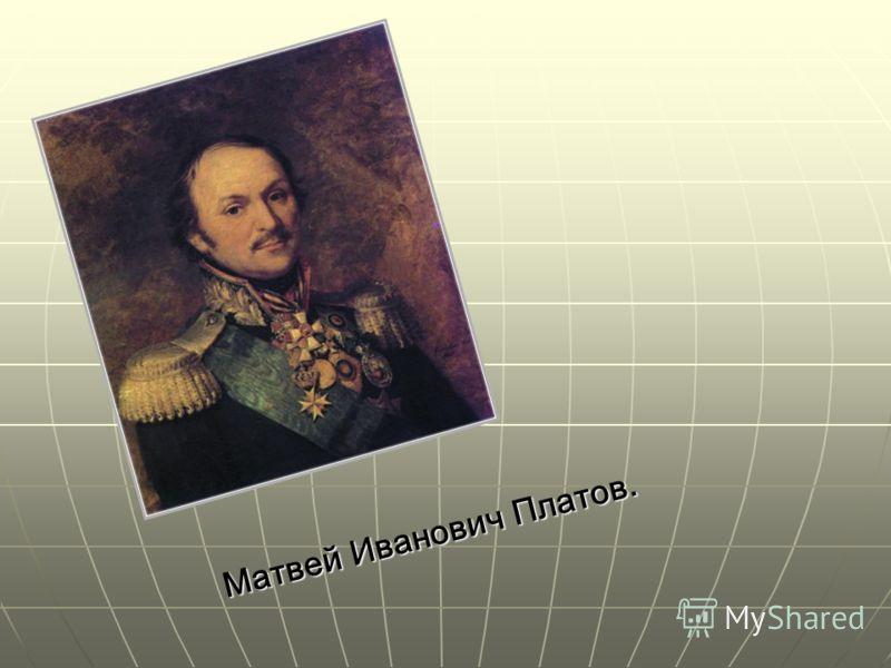 Матвей Иванович Платов.