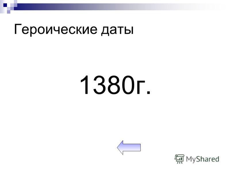 Героические даты 1380г.