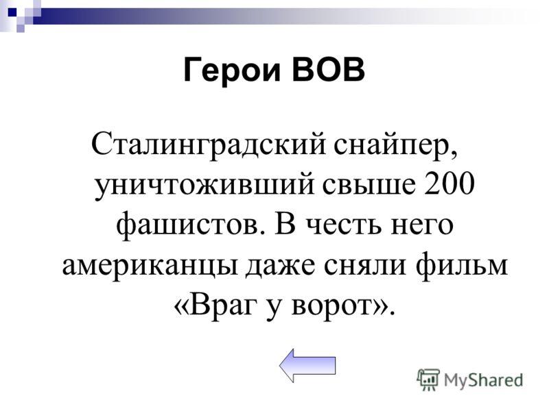 Герои ВОВ Сталинградский снайпер, уничтоживший свыше 200 фашистов. В честь него американцы даже сняли фильм «Враг у ворот».