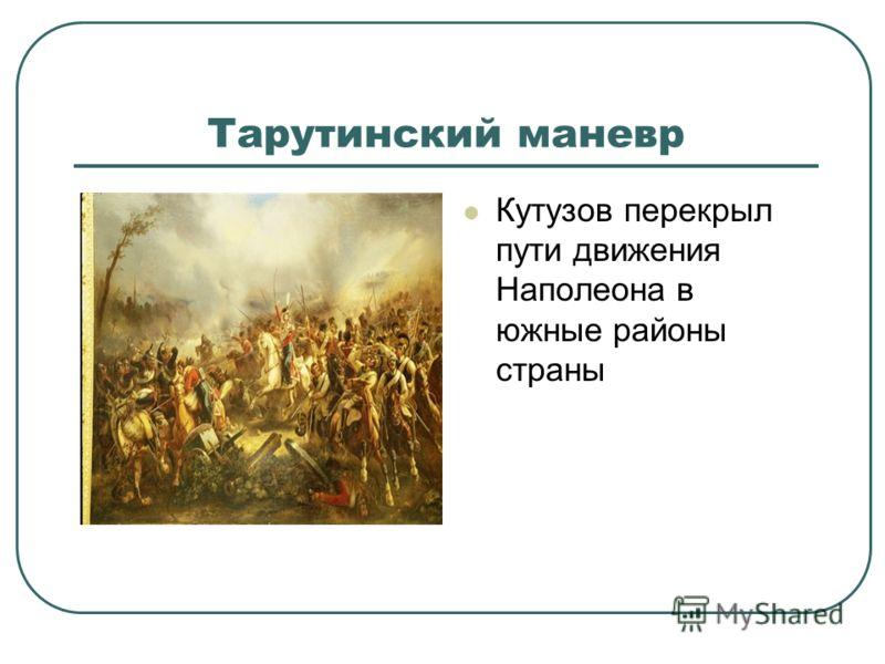 Тарутинский маневр Кутузов перекрыл пути движения Наполеона в южные районы страны