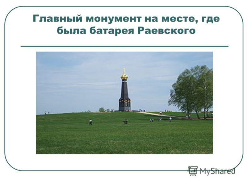 Главный монумент на месте, где была батарея Раевского