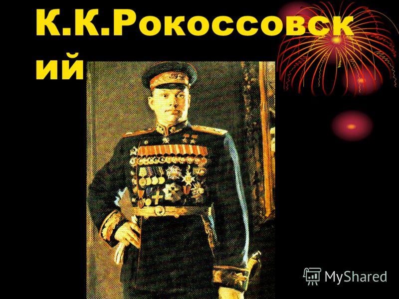 К.К.Рокоссовск ий