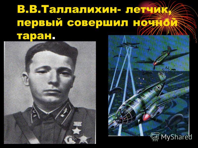 В.В.Таллалихин- летчик, первый совершил ночной таран.