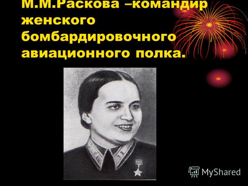 М.М.Раскова –командир женского бомбардировочного авиационного полка.
