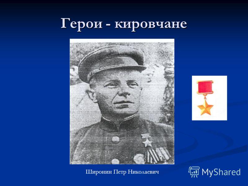 Герои - кировчане Широнин Петр Николаевич