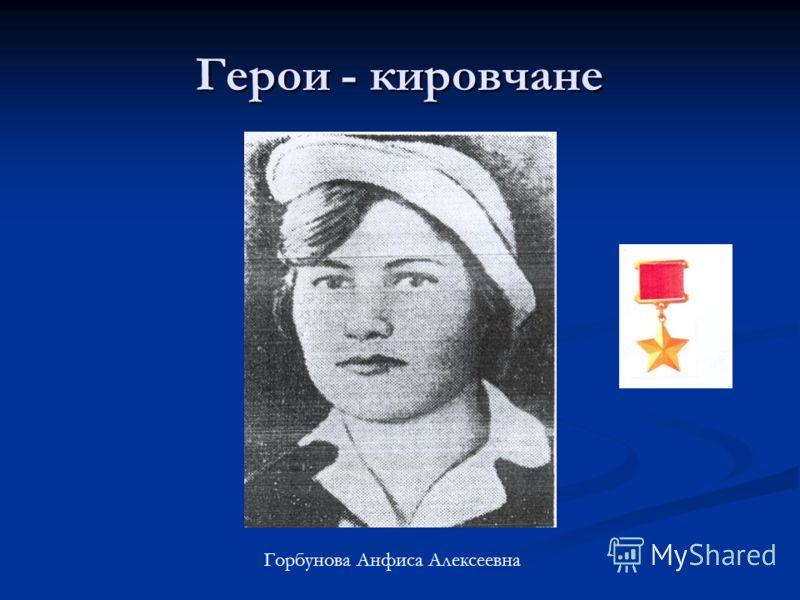 Герои - кировчане Горбунова Анфиса Алексеевна