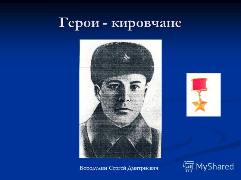 Герои - кировчане Бородулин Сергей Дмитриевич