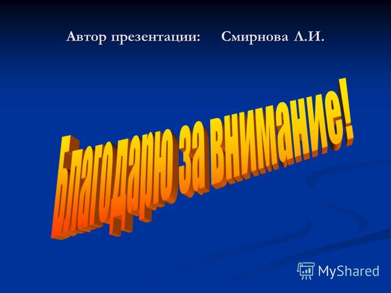 Автор презентации: Смирнова Л.И.