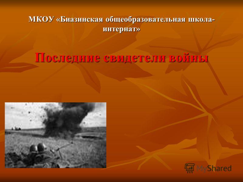 МКОУ «Биазинская общеобразовательная школа- интернат» Последние свидетели войны
