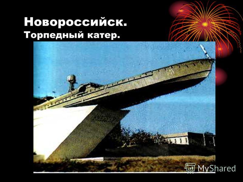 Новороссийск. Торпедный катер.