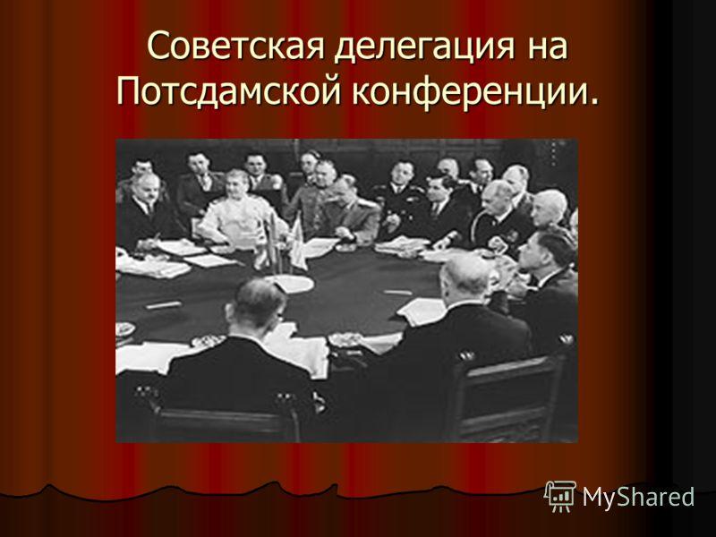 Советская делегация на Потсдамской конференции.