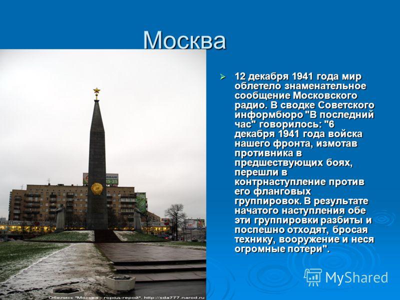 Москва 12 декабря 1941 года мир облетело знаменательное сообщение Московского радио. В сводке Советского информбюро
