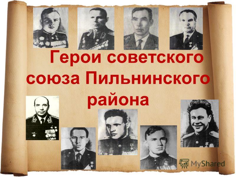 Герои советского союза Пильнинского района