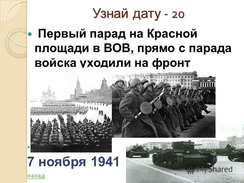 Узнай дату - 20 Первый парад на Красной площади в ВОВ, прямо с парада войска уходили на фронт Ответ : 7 ноября 1941 назад
