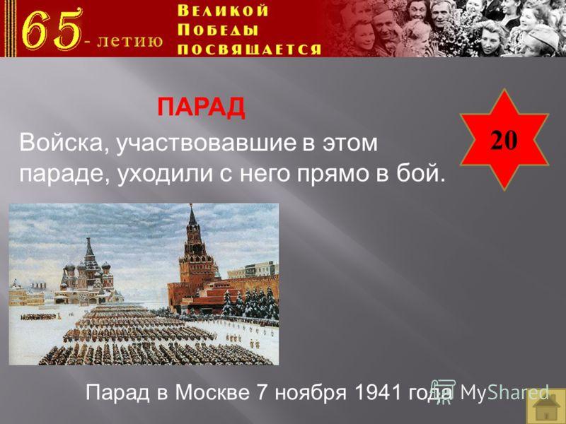 20 ПАРАД Войска, участвовавшие в этом параде, уходили с него прямо в бой. Парад в Москве 7 ноября 1941 года