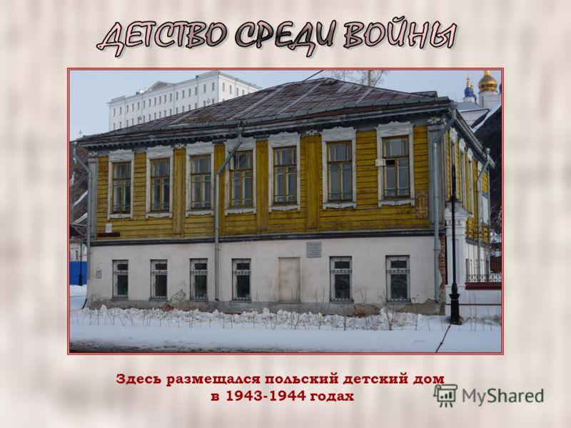 Здесь размещался польский детский дом в 1943-1944 годах