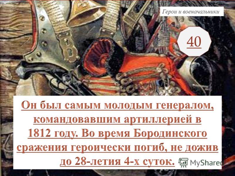 Герои и военачальники 40