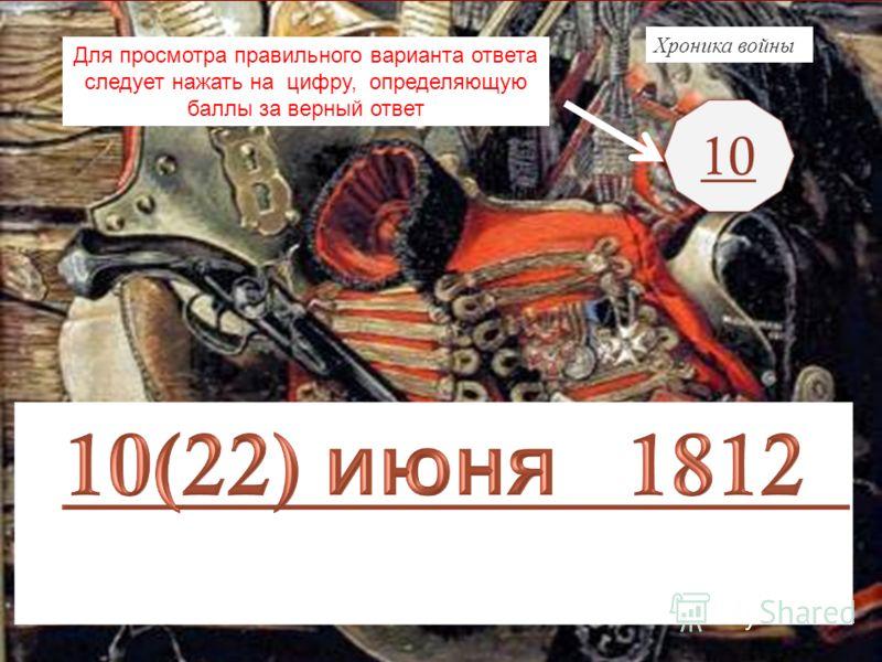 Хроника войны 10 Для просмотра правильного варианта ответа следует нажать на цифру, определяющую баллы за верный ответ