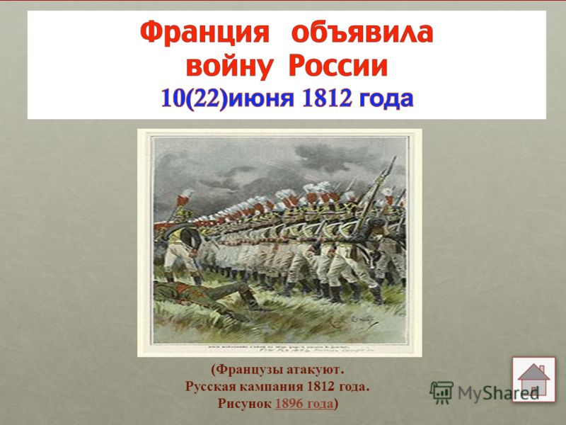 ( Французы атакуют. Русская кампания 1812 года. Рисунок 1896 года )1896 года