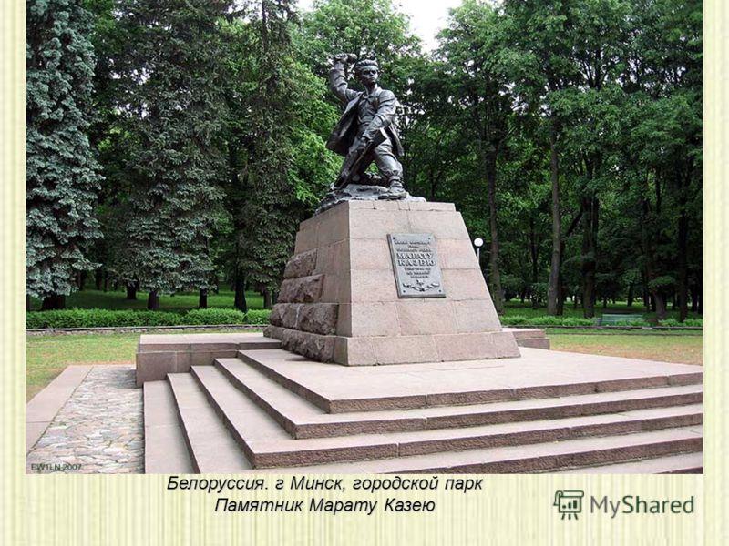 Белорусcия. г Минск, городской парк Памятник Марату Казею