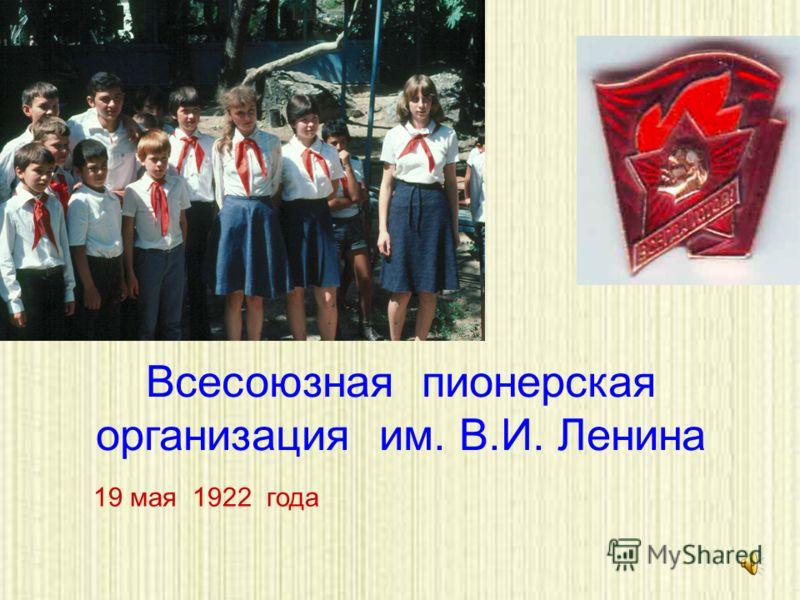 Всесоюзная пионерская организация им. В.И. Ленина 19 мая 1922 года
