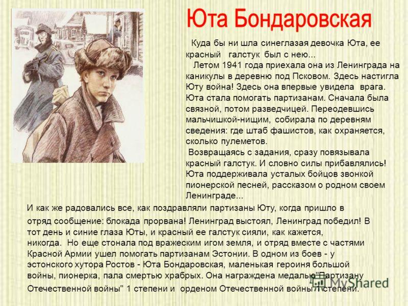 Куда бы ни шла синеглазая девочка Юта, ее красный галстук был с нею... Летом 1941 года приехала она из Ленинграда на каникулы в деревню под Псковом. Здесь настигла Юту война! Здесь она впервые увидела врага. Юта стала помогать партизанам. Сначала был