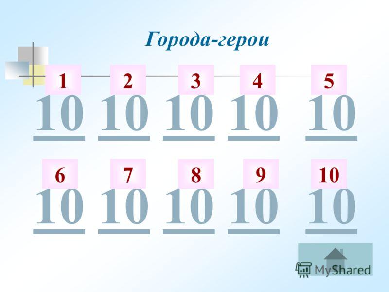 Города-герои 1010 10 10 10 1010 10 10 10101010 12345 6789