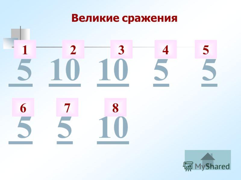 Великие сражения 5 5 10 10 5 510 5 55 1010 12345 678