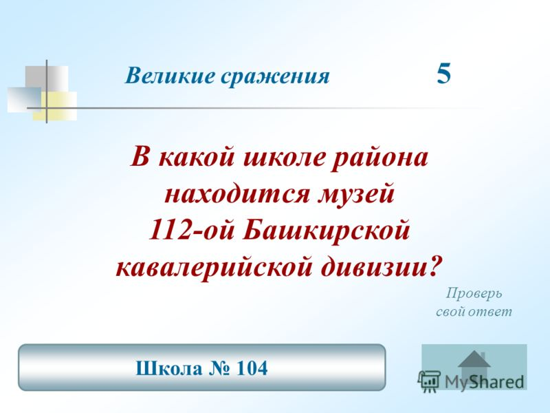 В какой школе района находится музей 112-ой Башкирской кавалерийской дивизии? Великие сражения 5 Школа 104 Проверь свой ответ