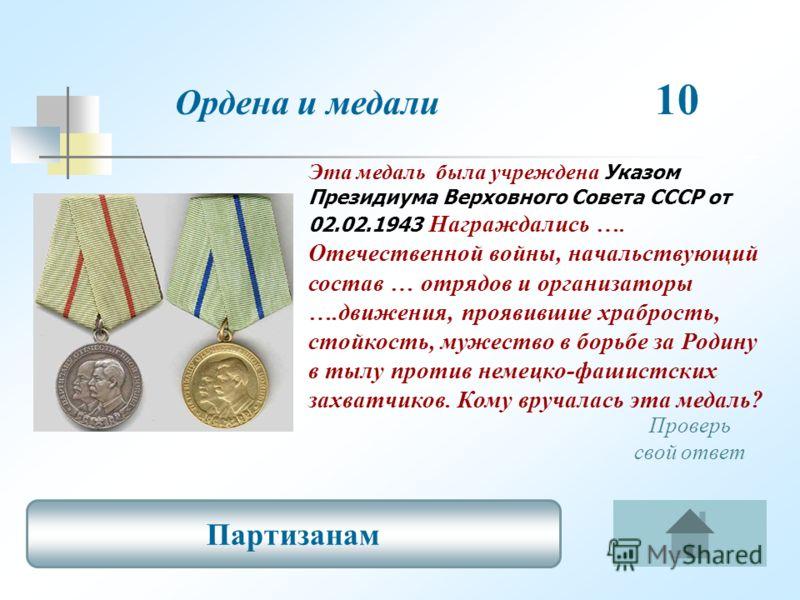 Эта медаль была учреждена Указом Президиума Верховного Совета СССР от 02.02.1943 Награждались …. Отечественной войны, начальствующий состав … отрядов и организаторы ….движения, проявившие храбрость, стойкость, мужество в борьбе за Родину в тылу проти