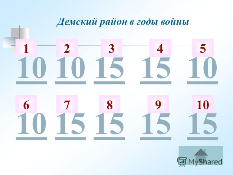 Демский район в годы войны 1010 10 15 15 101015 10 10 15 15 15 1515 12345 678910